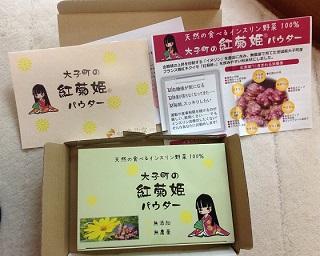 紅菊姫が一般的な菊芋と何が違うのかまとめてました。色と形状、イヌリンの含有量、血糖値の上昇抑制に関する効能効果の学会発表等が、フランス種紅菊芋、赤菊芋の一つのブランドである紅菊姫の特徴です。