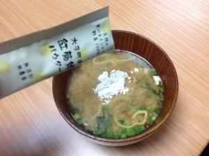 菊芋の効能とレシピ、味噌汁についてです。