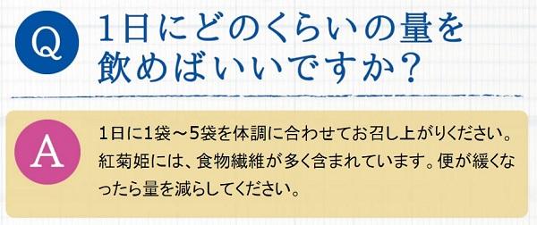 菊芋の効能と摂取量、紅菊姫のよくある質問。イヌリンの含有量が最も多い特殊な品種の菊芋で、赤菊芋、紅菊芋と呼ばれる無添加、天然のまま粉末パウダーにした、学会で血糖値上昇抑制の効果が発表された「紅菊姫」です。