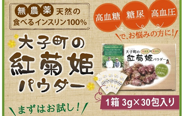 菊芋の効能に期待して、血糖値に関しての効果について学会発表があった品種改良さえた菊芋の粉末、紅菊姫パウダーを買った理由と、糖尿病の家族が個人的には良かった、と思っている口コミについて書いています。