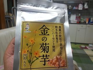 金の菊芋パッケージ