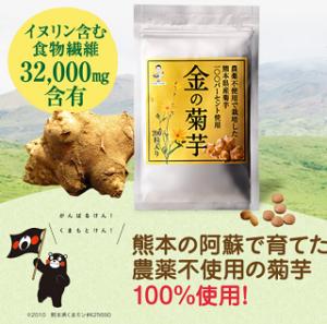 金の菊芋と菊芋の効能菊芋サプリ
