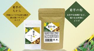 菊芋の力、菊芋の粉