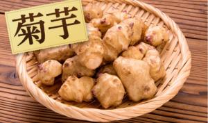 ルックルックイヌリンプラス菊芋の効能640
