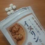 イヌリンHMBについて、口コミ、解説簡単まとめ。菊芋に多く含まれる水溶性食物繊繊維イヌリンと筋肉作りの体内で作れない必須アミノ酸HMBが同時にまとめて摂れるサプリメントで、他の菊芋サプリにはない特徴があります。イヌリンとHMB-4