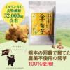 金の菊芋は天然菊芋成分のみのサプリ